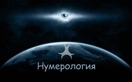 нумерологический гороскоп по пифагору